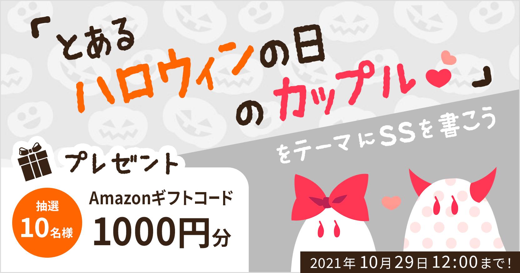 https://storage.googleapis.com/blog-info/entry/2021/10/211008-halloween_ogp.png