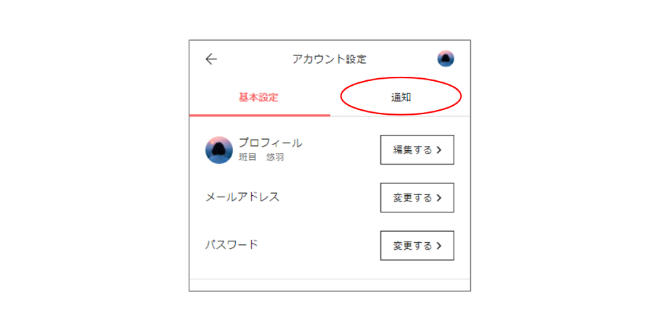 https://storage.googleapis.com/blog-info/entry/2021/10/account_settei2.PNG
