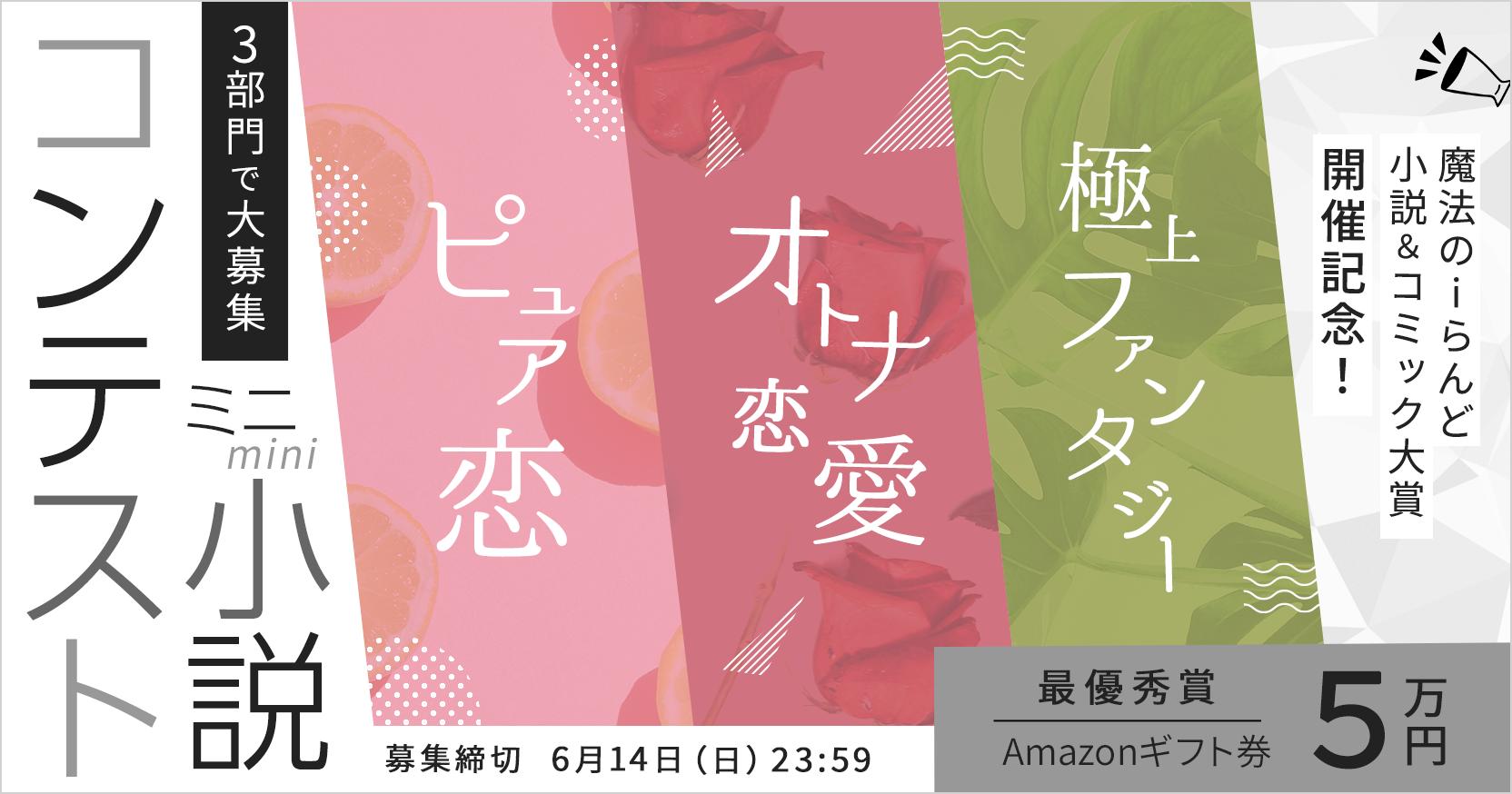 ピュア恋&オトナ恋愛&極上ファンタジーミニ小説コンテスト