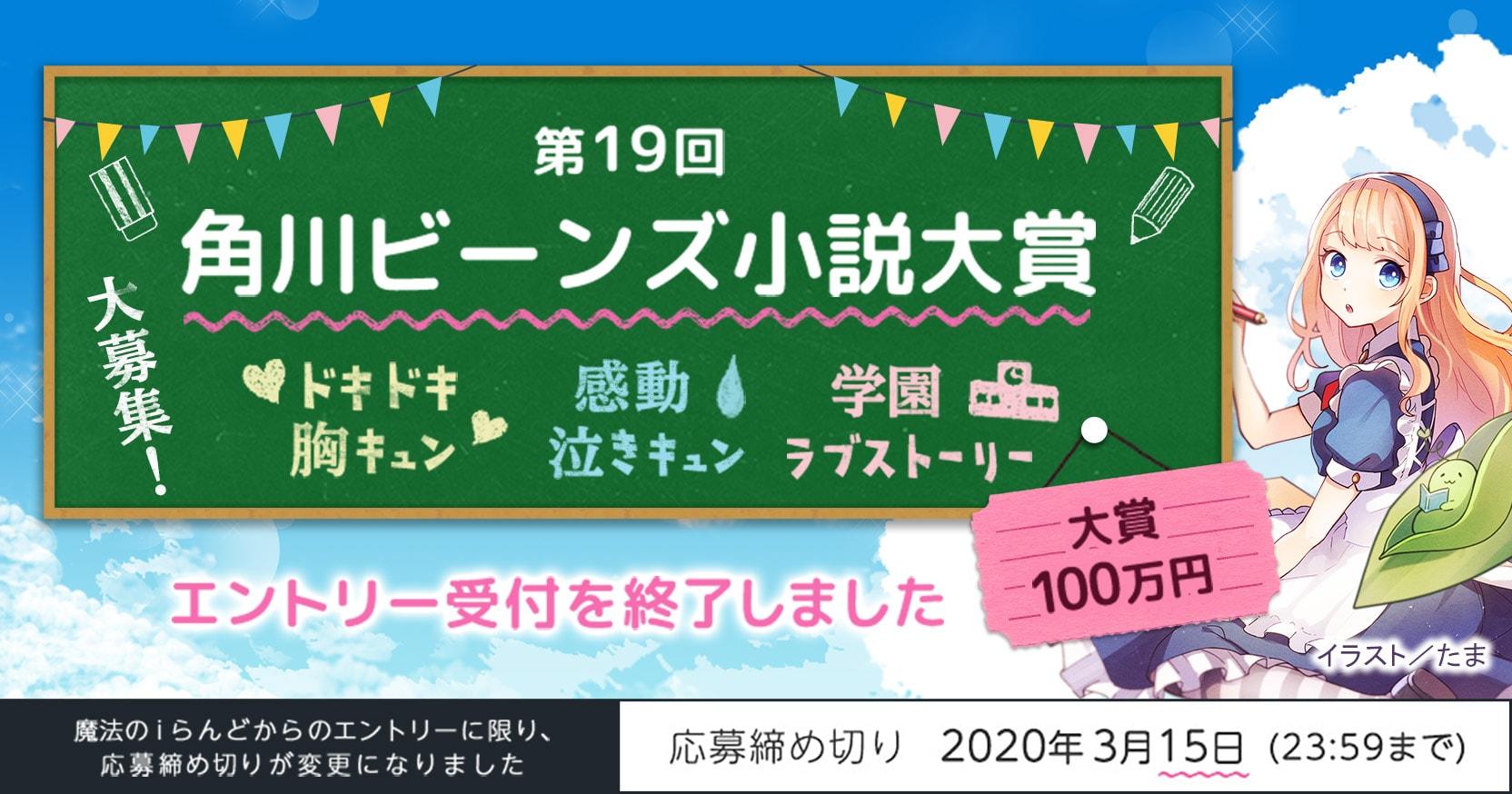 第19回 角川ビーンズ小説大賞