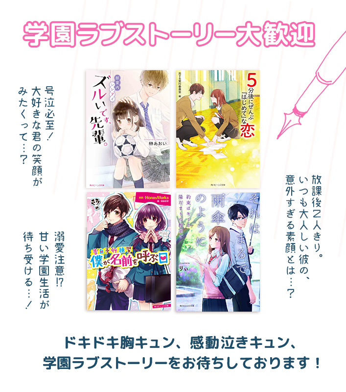 第19回角川ビーンズ小説大賞に魔法のiらんどから応募できるよ!