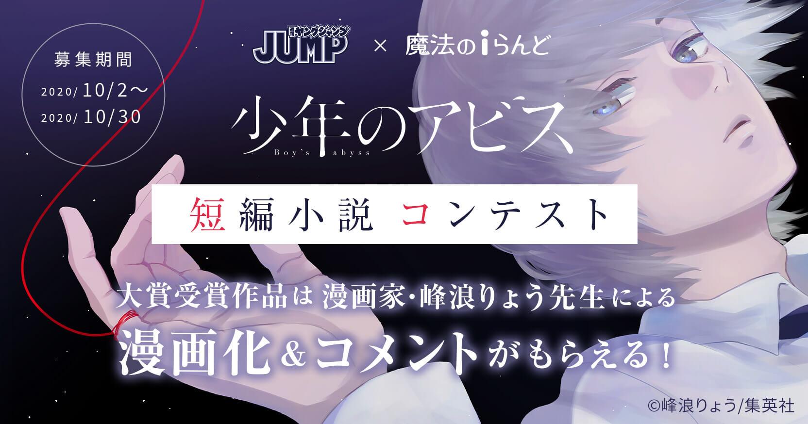 ヤングジャンプ×魔法のiらんど『少年のアビス』短編小説コンテスト