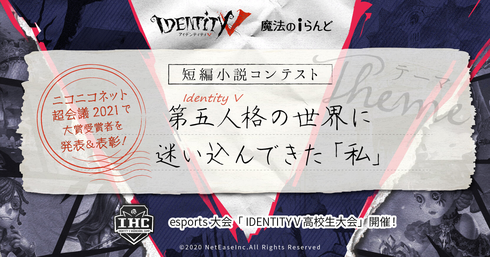 Identity V 魔法のiらんど 短編小説コンテスト 『Identity V 第五人格』の世界に迷い込んできた「私」