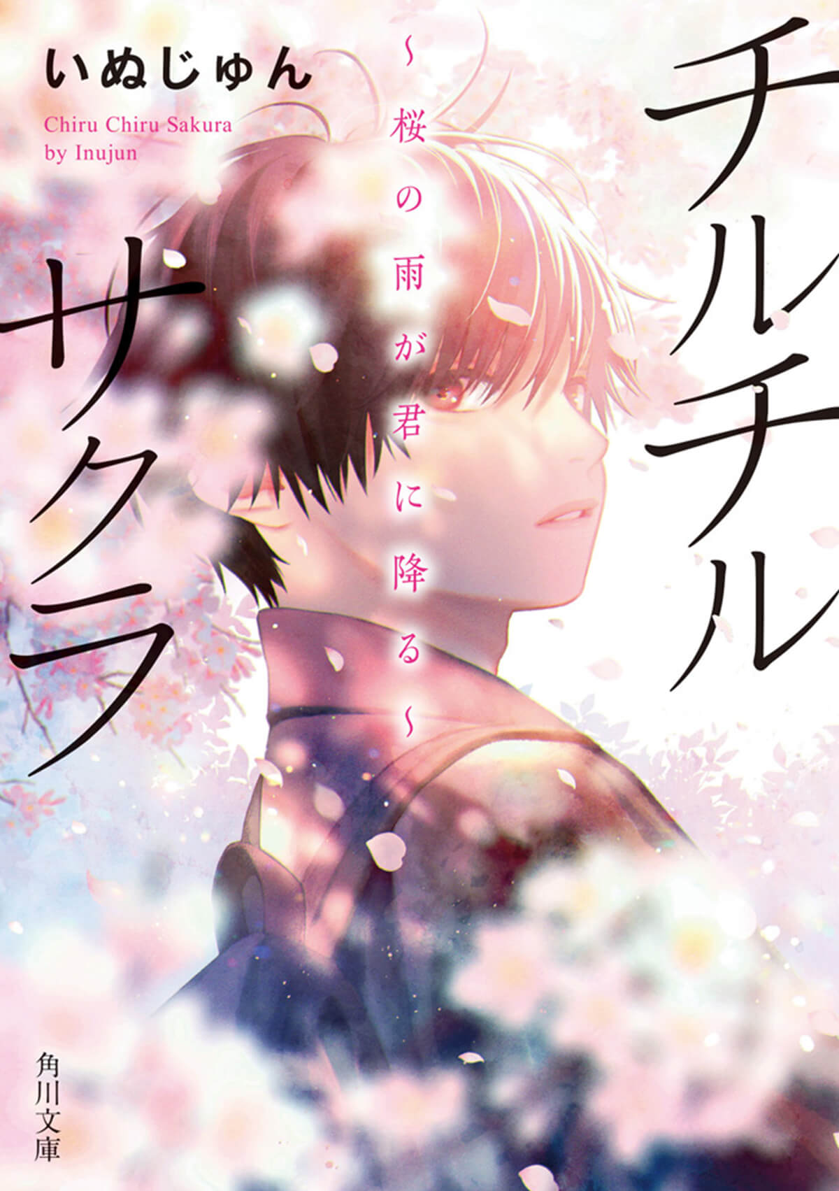 チルチルサクラ ~桜の雨が君に降る~