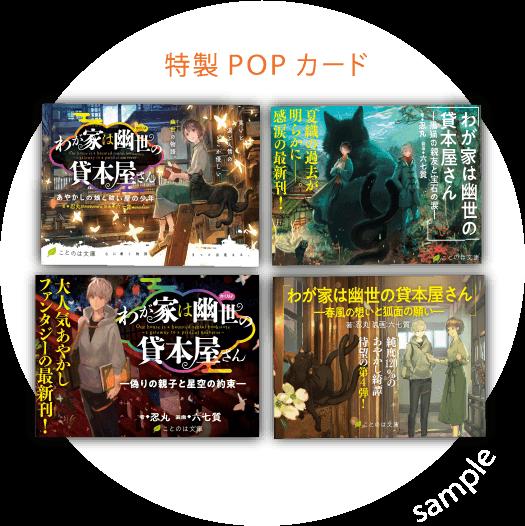 特製POPカード sample