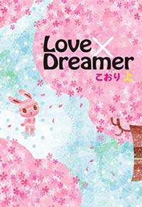 Love×Dreamer