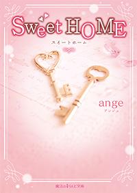 Sweet HOME 【完】