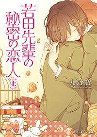 若田先輩の秘密の恋人 【完結】