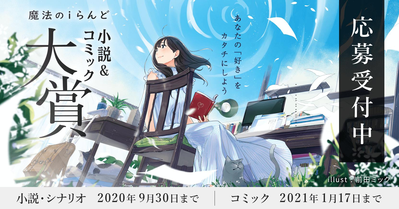 魔法のiらんど小説&コミック大賞