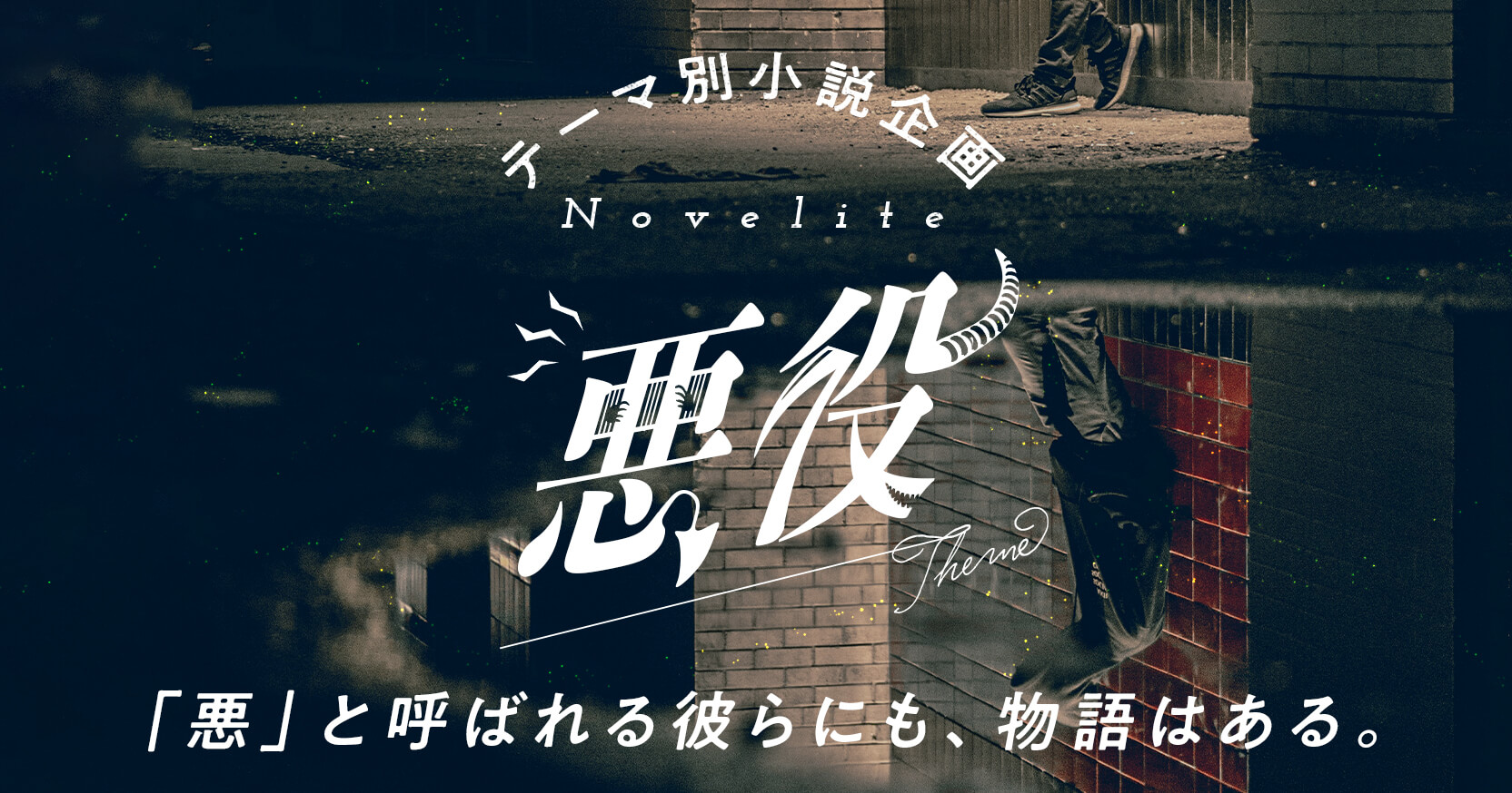 テーマ別小説企画Novelite テーマ 悪役 「悪」と呼ばれる彼らにも、物語はある。