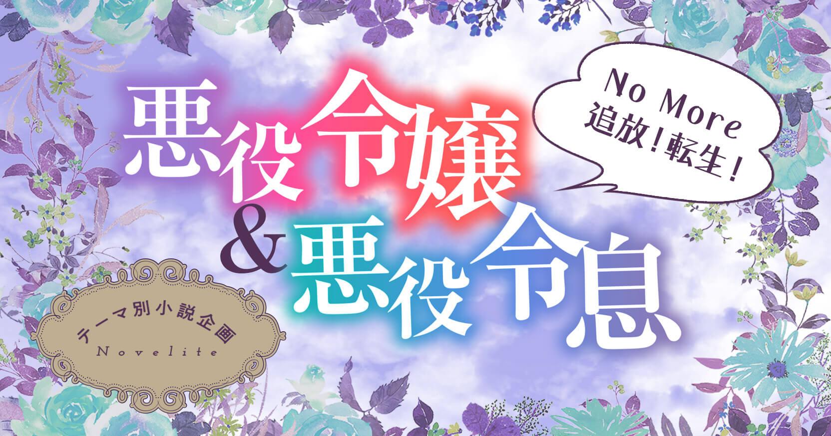 テーマ別小説企画Novelite テーマ「悪役令嬢&悪役令息」