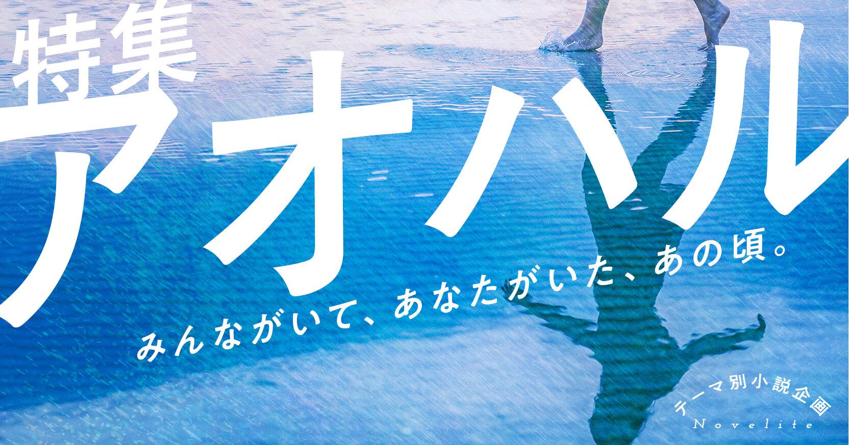 テーマ別小説企画Novelite テーマ「アオハル」