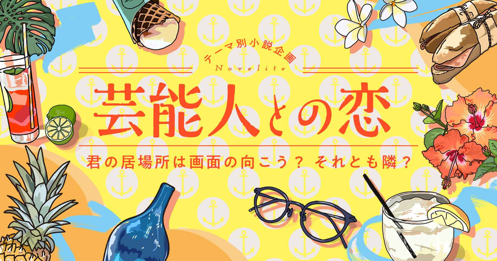 テーマ別小説企画Novelite テーマ「芸能人」