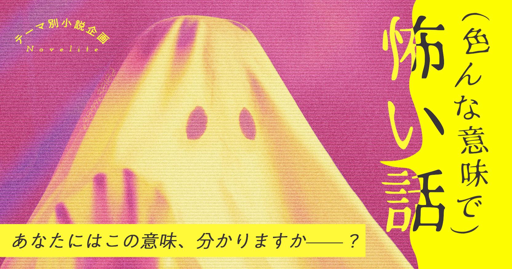 テーマ別小説企画Novelite テーマ「(色んな意味で)怖い話」