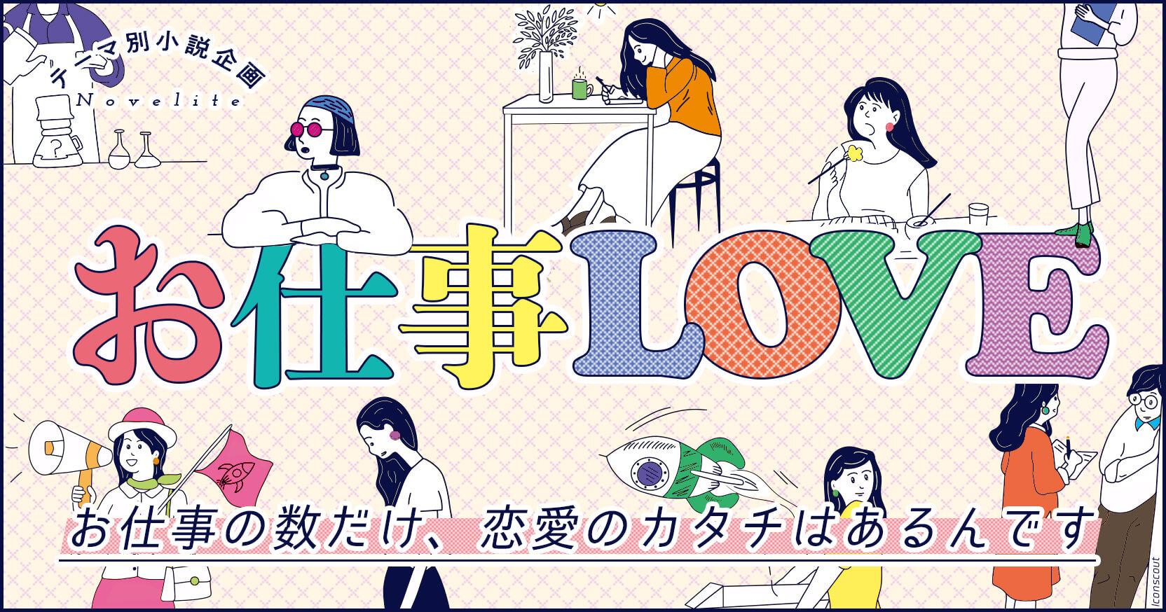 テーマ別小説企画Novelite テーマ「お仕事LOVE」