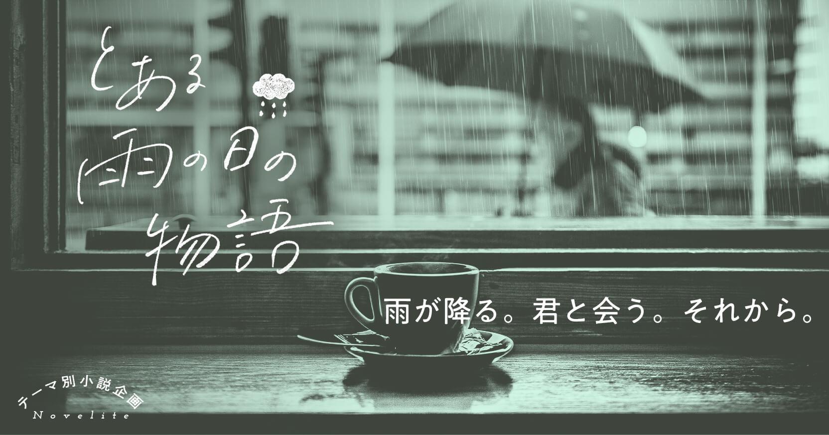 テーマ別小説企画Novelite テーマ「雨」