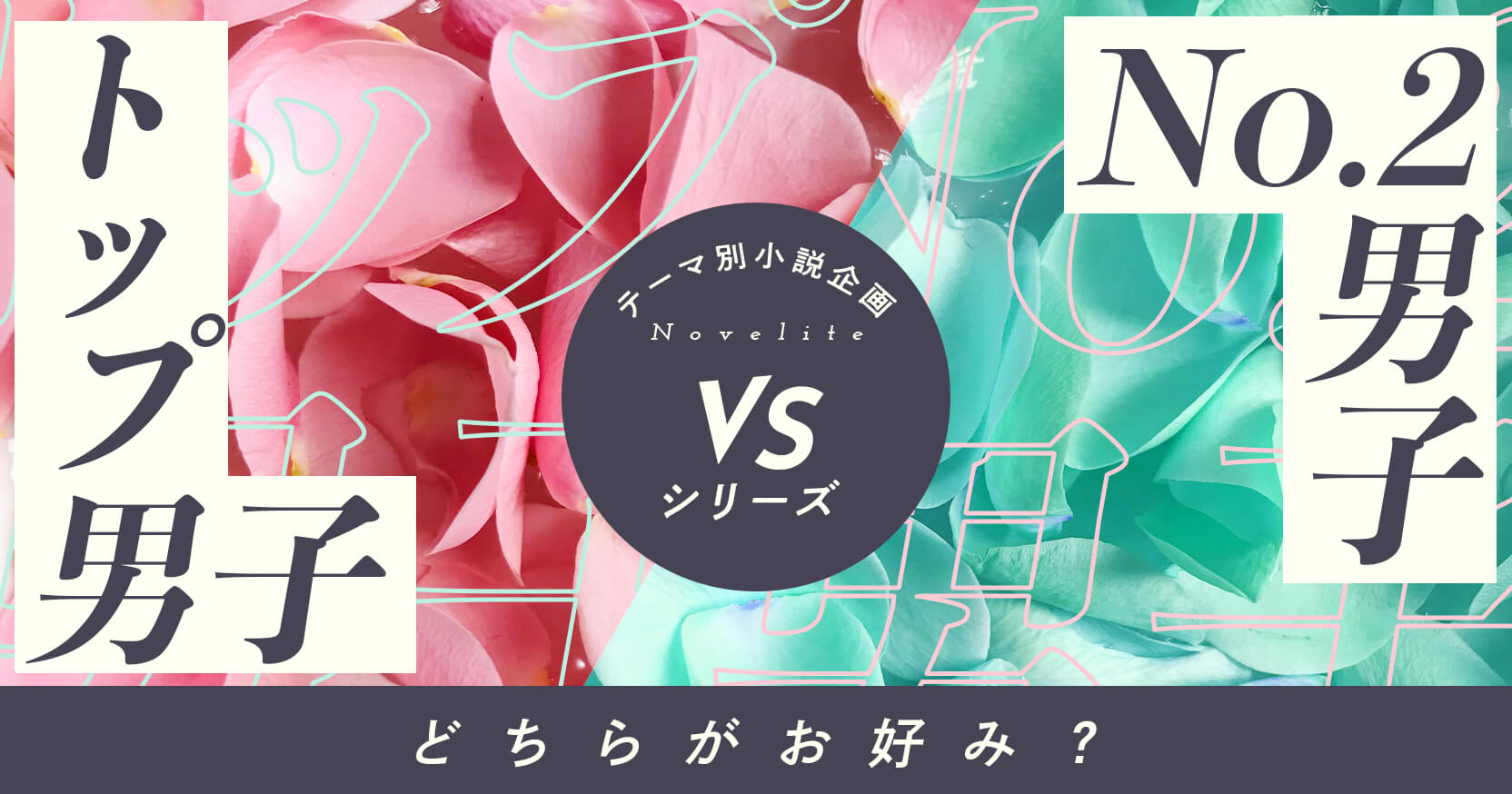 テーマ別小説企画Novelite テーマ「トップ男子 vs No.2男子」