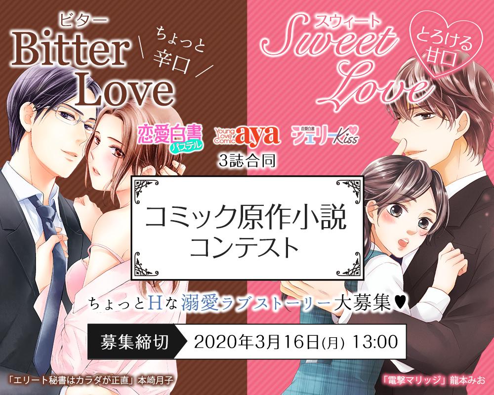 恋愛白書パステル・Young Love Comic aya・恋愛白書シェリーkiss 3誌合同 コミック原作小説コンテスト
