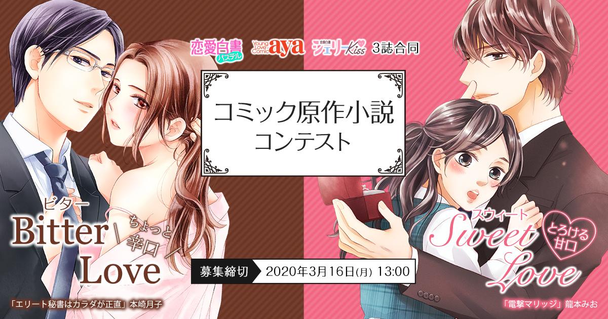 パステル・aya・シェリーKiss 3誌合同コミック原作小説コンテスト