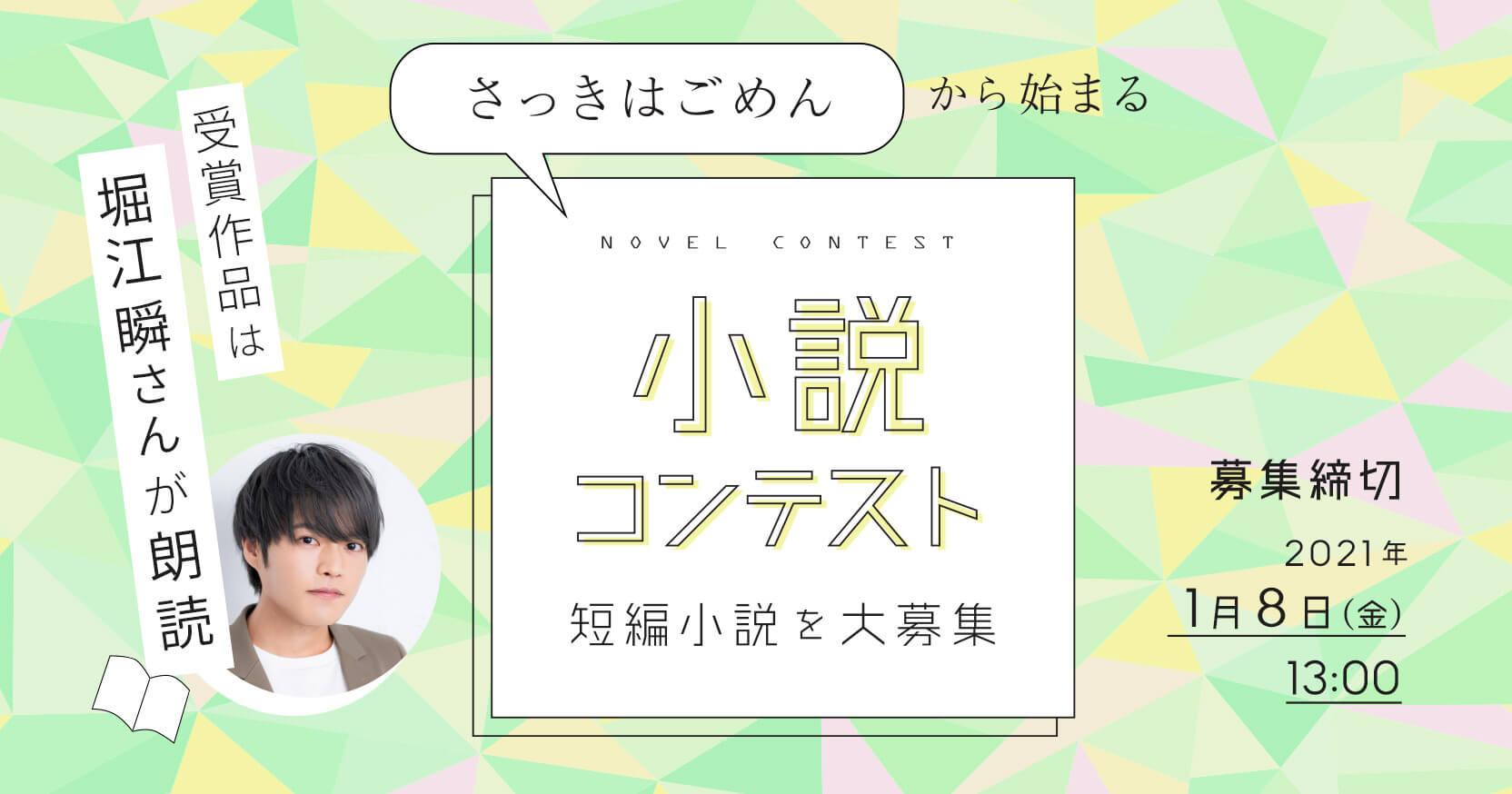 さっきはごめんからはじまる 小説コンテスト 受賞作品は堀江瞬さんが朗読