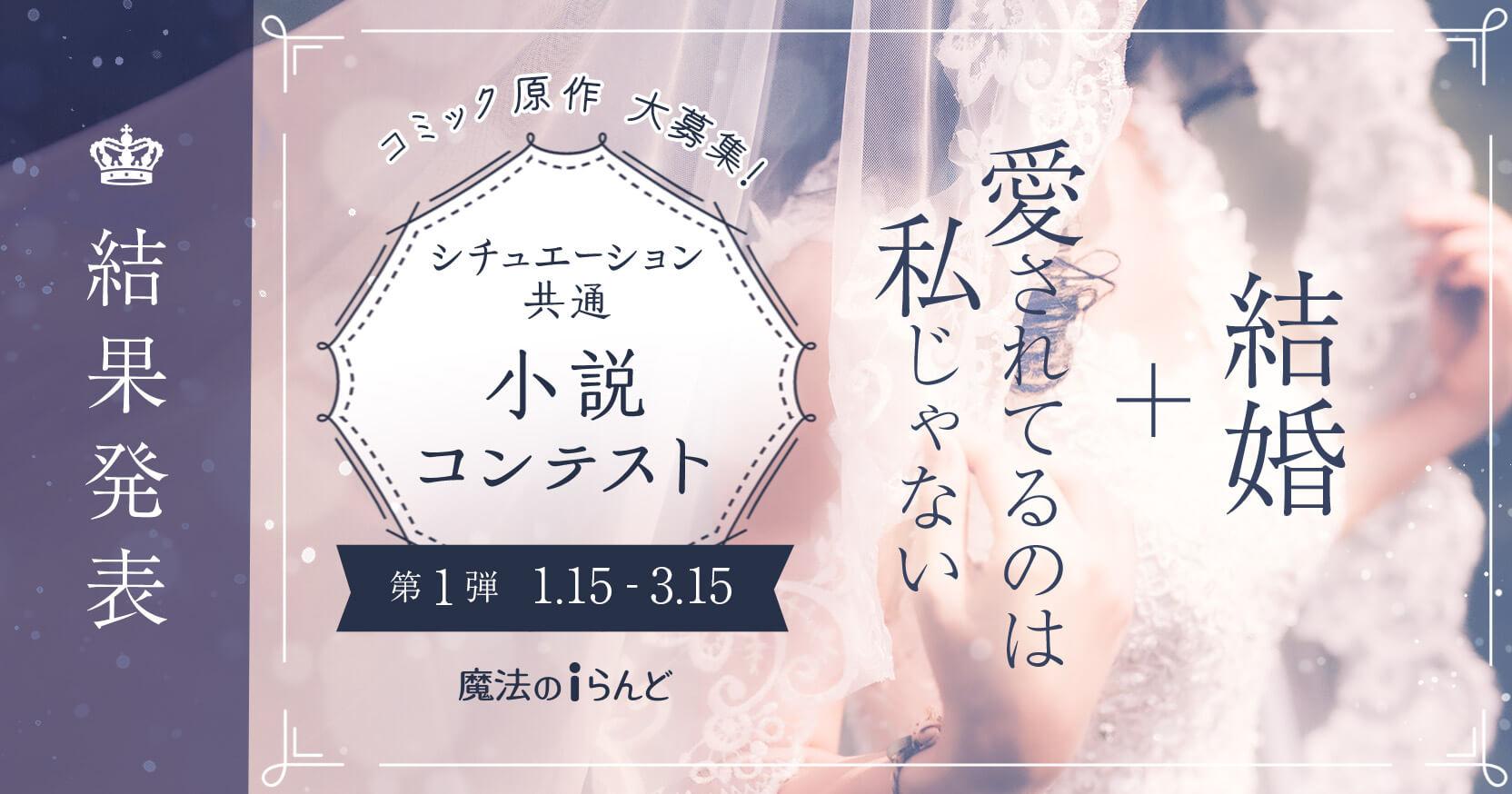 シチュエーション共通小説コンテスト 第1弾 結婚+愛されてるのは私じゃない 結果発表