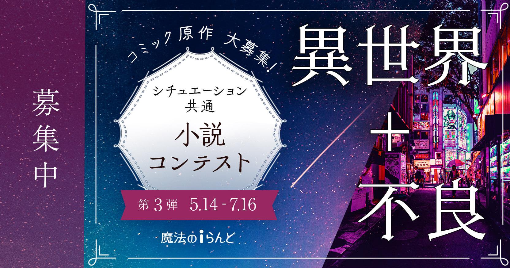 シチュエーション共通小説コンテスト 第3弾 異世界+不良