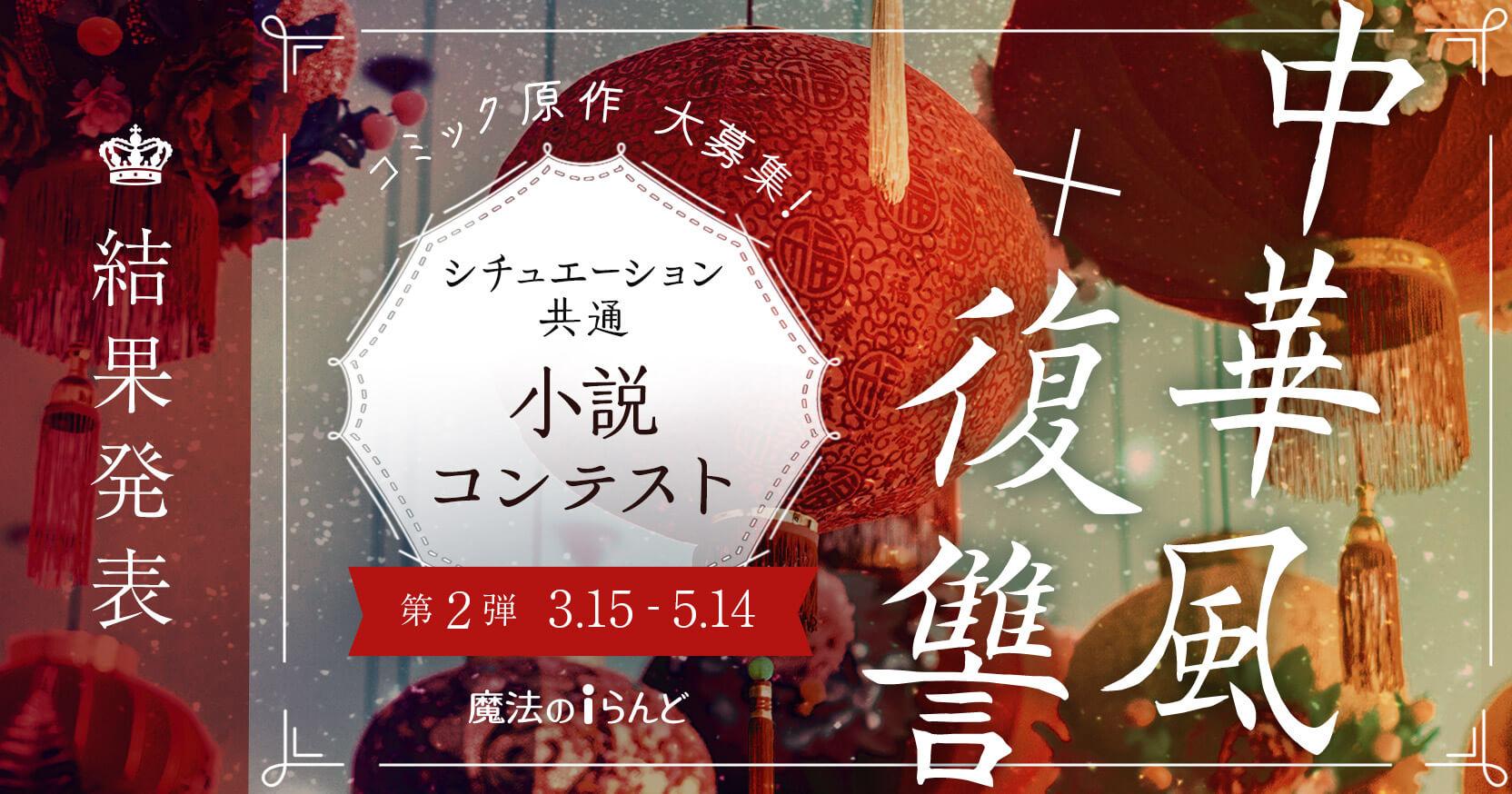 シチュエーション共通小説コンテスト 第2弾 中華風+復讐 結果発表