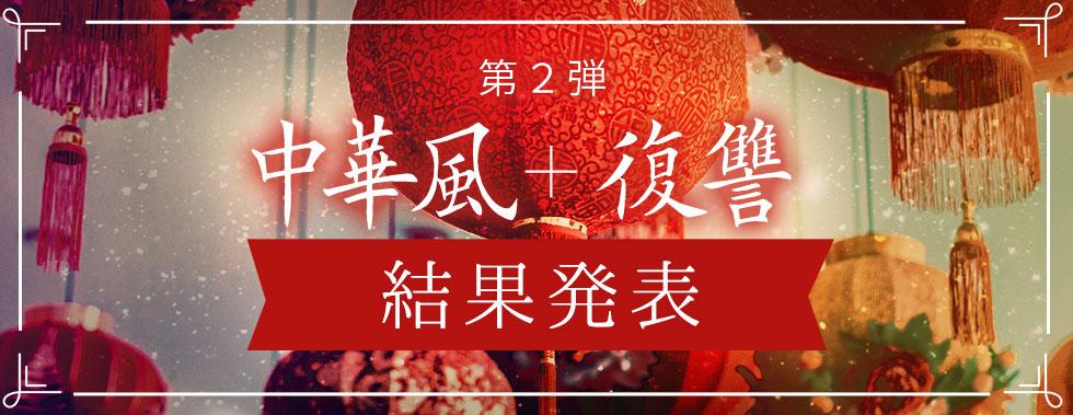 第2弾「中華風+復讐」 結果発表