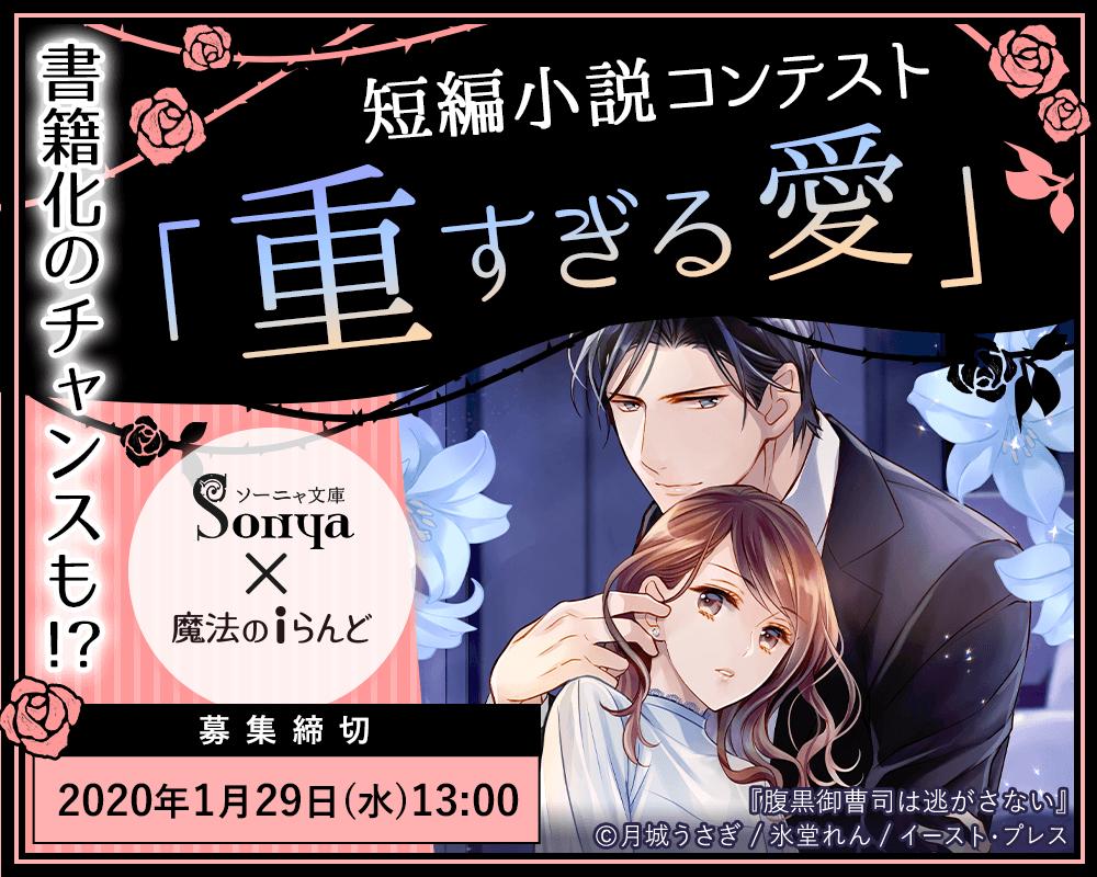 短編小説コンテスト「重すぎる愛」