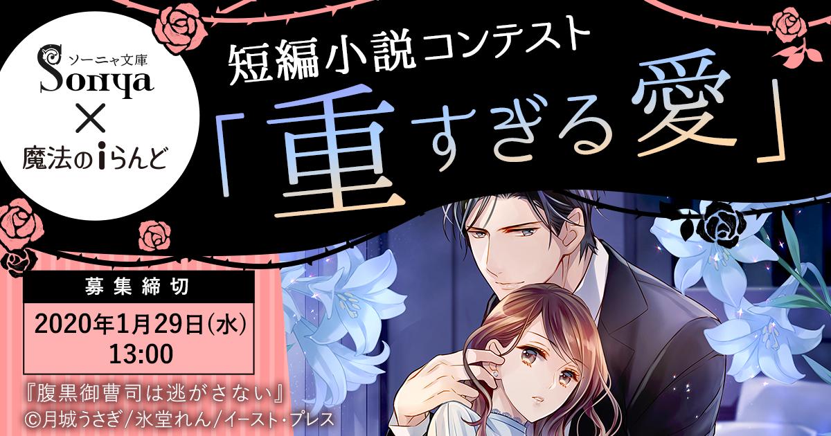 ソーニャ文庫×魔法のiらんど 短編小説コンテスト「重すぎる愛」