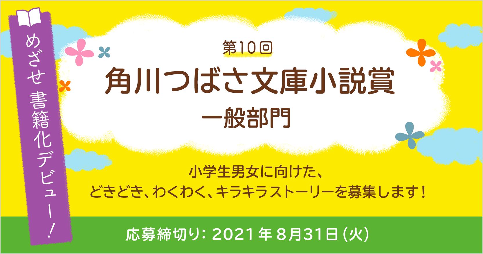 第10回角川つばさ文庫小説賞
