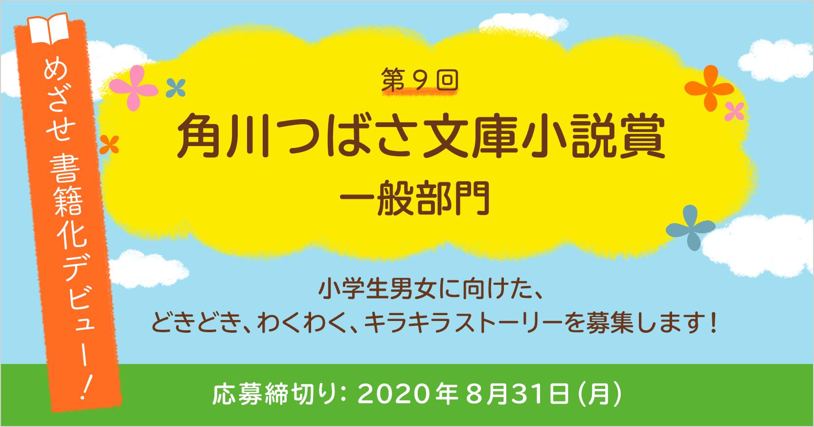 第9回角川つばさ文庫小説賞
