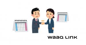 社外との日程調整が早くなる、安心してカレンダーを共有する方法