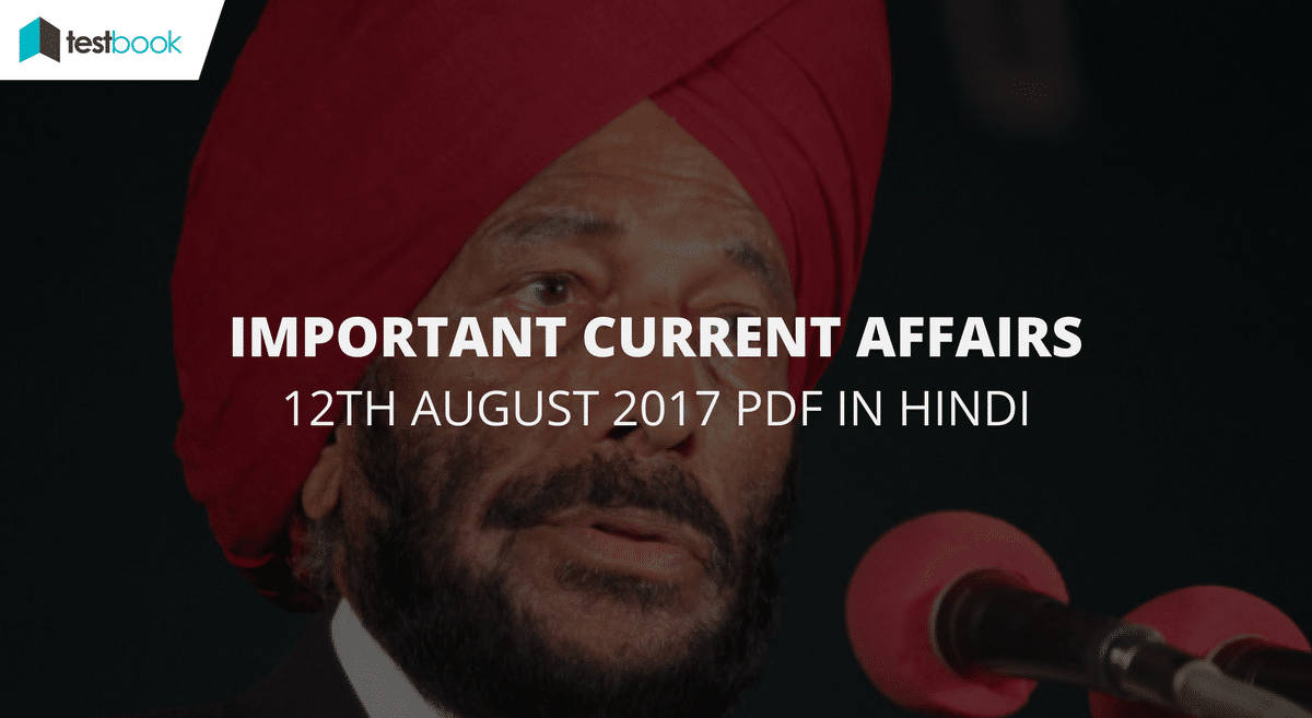 Important Current Affairs 12th August 2017 in Hindi