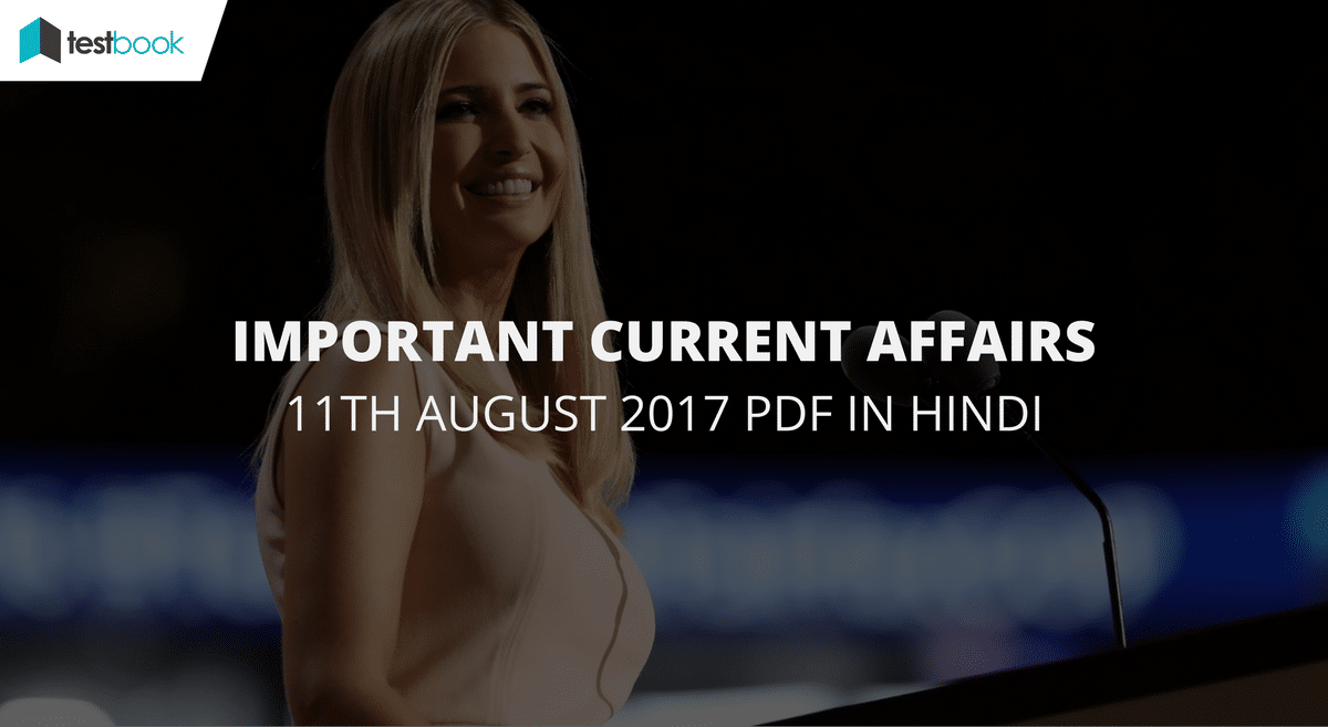 Important Current Affairs 11th August 2017 in Hindi with PDF