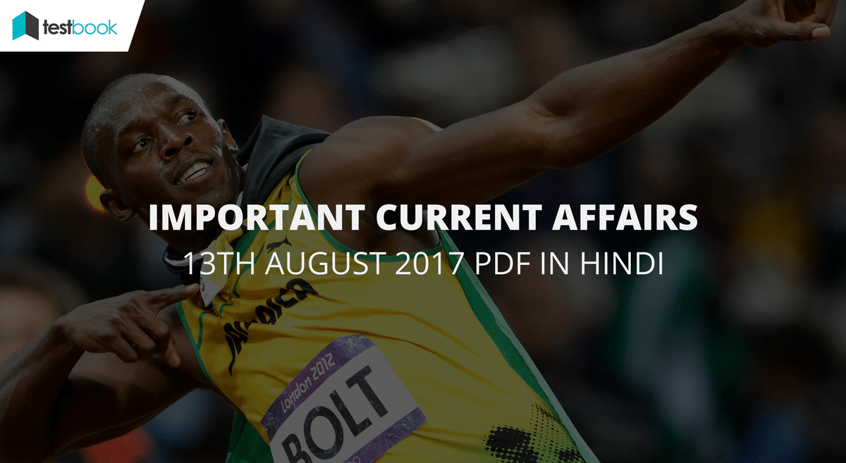 Important Current Affairs 13th August 2017 in Hindi with PDF