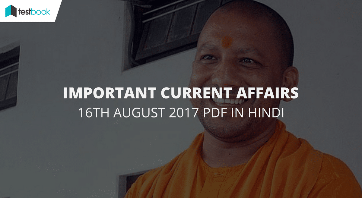Important Current Affairs 16th August 2017 in Hindi
