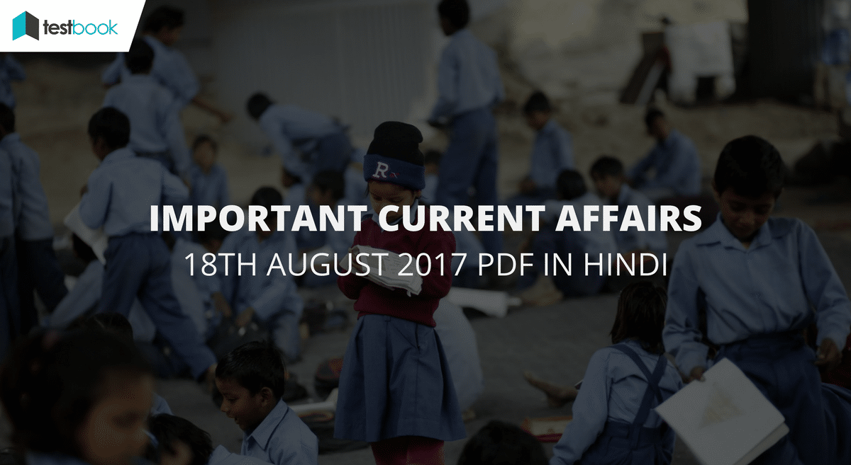 Important Current Affairs 18th August 2017 in Hindi