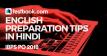 आईबीपीएस पीओ अंग्रेजी सेक्शन टिप्स - TestBook
