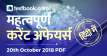 Current Affairs 20th October 2018 in Hindi - Testbook