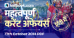 Current Affairs 17th October 2018 in Hindi - Testbook