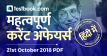 Current Affairs 21st October 2018 in Hindi - Testbook