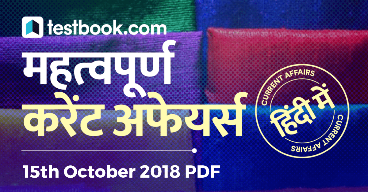 Current Affairs 15th October 2018 in Hindi - Testbook