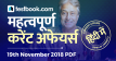 Current Affairs 19th November 2018 in Hindi - Testbook