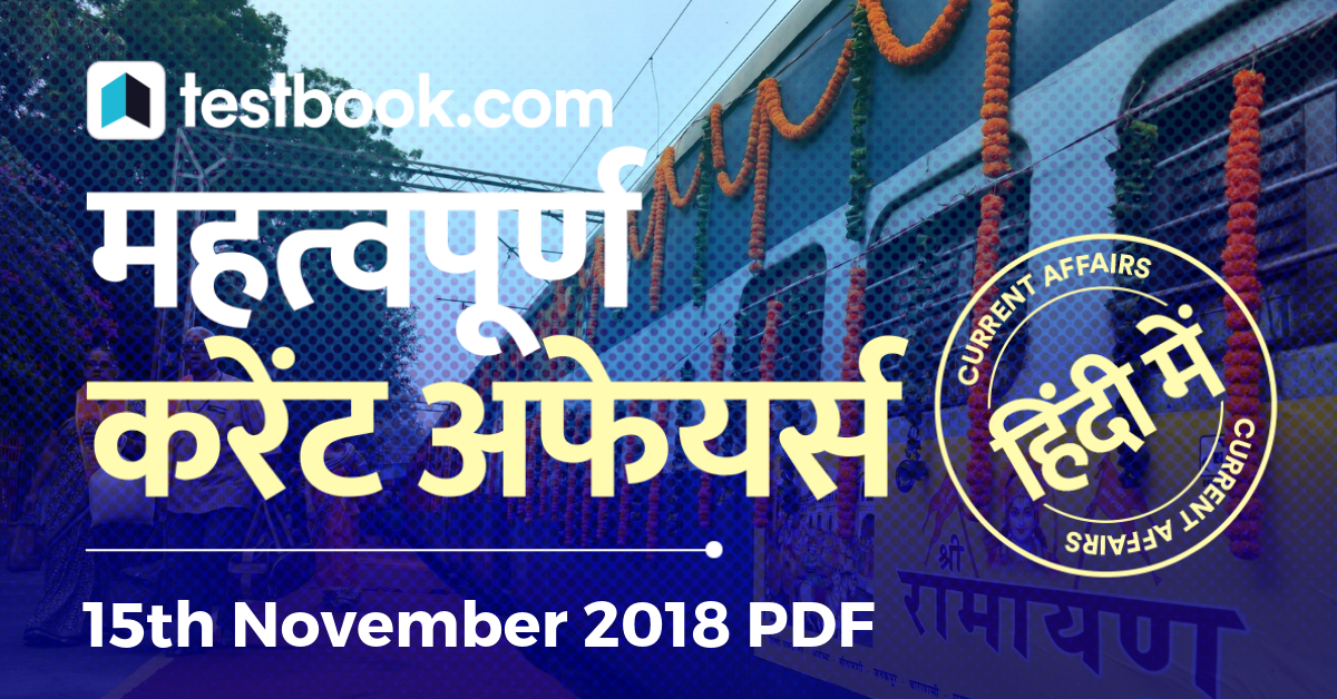 Current Affairs 15th November 2018 in Hindi - Testbook
