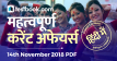 Current Affairs 14th November 2018 in Hindi - Testbook