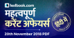 Current Affairs 20th November 2018 in Hindi - Testbook