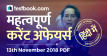 Current Affairs 13th November 2018 in Hindi - Testbook