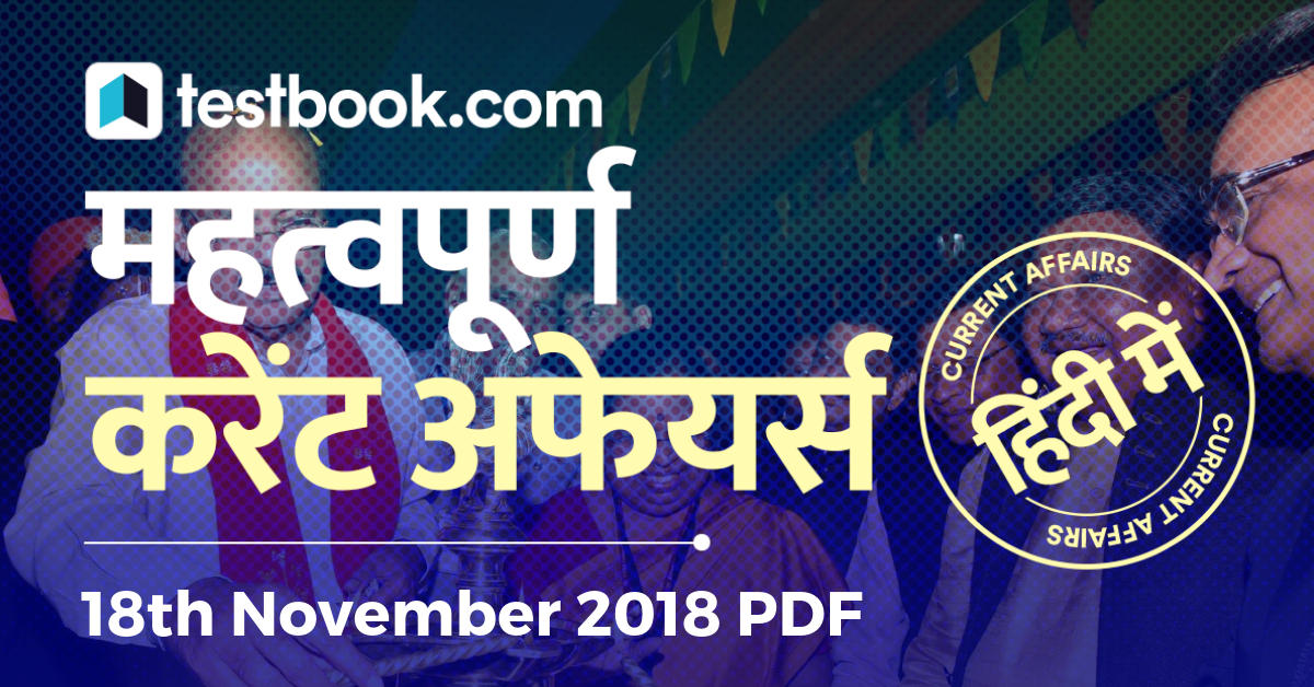 Current Affairs 18th November 2018 in Hindi - Testbook