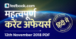 Current Affairs 12th November 2018 in Hindi - Testbook